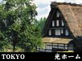 accommodation, apartment, tokyo